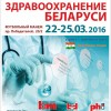 BELNICO at the XXIII Medical Exhibition «Health Care in Belarus»
