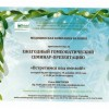 Invitation for Doctors to the Annual Homeopathic Seminar on Deс19,2015